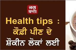 health tips coffee body stress weight liver