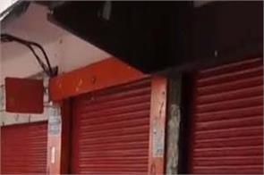 amritsar  punjab bandh  dalit community  protest