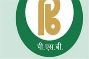 punjab sind bank told il fs about the fraudulent account