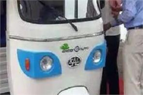 now this e auto will also run in nepal