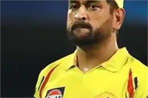 ipl 2020 chennai super kings mahender  singh dhoni playoffs out