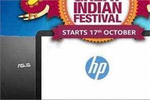 up to rs 35000 discount on laptops