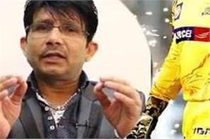 chennai super kings mahendra singh dhoni social media troll kamal khan
