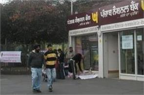 campaign launched by pnb