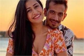 ipl 2020  yuvendra chahal  fianc   dhanashree verma  romantic  picture