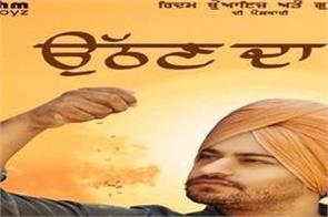 gurshabad new punjabi song uthan da vela out now