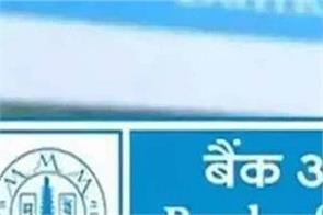 bank of maharashtra  s second quarter net profit