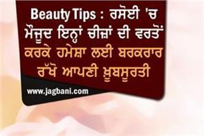 beauty tips kitchen things face beauty