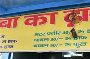 baba ka dhaba 80 year old social media star