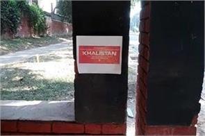 khalistani poster