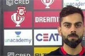 rcb captain kohli  s reaction to mumbai  s defeat was overwhelming