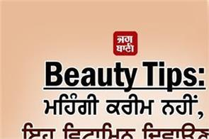 beauty tips vitamins skin scars relief