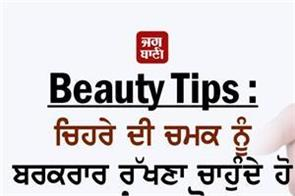 beauty tips bright face bleach use way