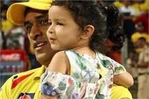ms dhoni daughter rape youth arrested actor r madhavan police praise