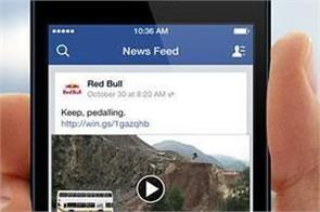 how you can turn off auto video playing on facebook
