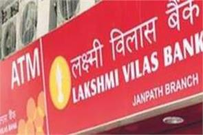 religare enterprises hopes to get term deposit back from lakshmi vilas bank