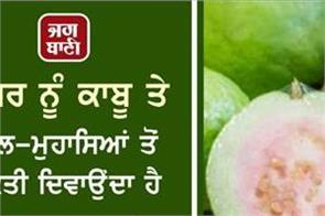guava benefits diabetes body healthy acne