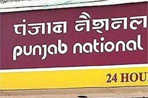 special scheme introduced by pnb for housewives