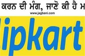 cait seeks to file treason case against flipkart find out what s the case
