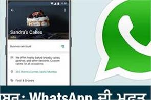 whatsapp business customers to be charged for services