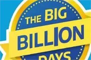 flipkart  s   big billion days   sale kicks off this month