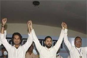 grand alliance seat declaration rjd congress