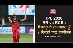 rajasthan royals set a target of 178 for bengaluru