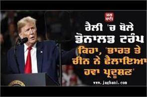 speaking at rally trump said india and china have increased air pollution