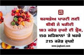 most expensive birthday party in spain rs 215 crore spent on 150 guests