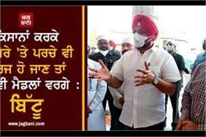 punjab bjp leaders should throw the bills