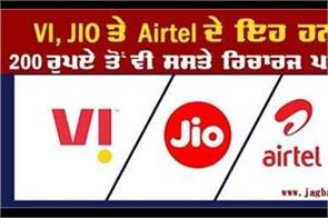 vi  jio and airtel cheap recharge plans