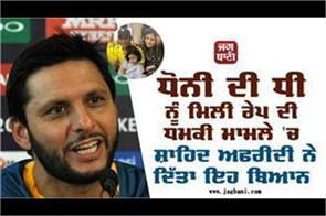 shahid afridi give statement after received rape threat to dhoni s daughter