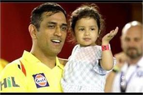 dhoni daughter threatened to rape jeeva