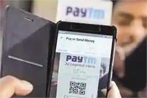 paytm wallet pay additional charges