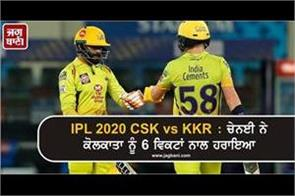 chennai super kings vs kolkata knight riders