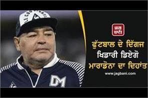 football legend diego maradona dies