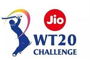 jio sponsors women s t20 challenge