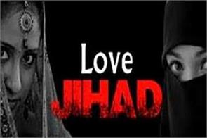love jihad  the same law