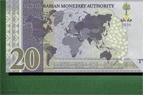 saudi arabia disputed note