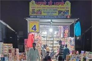 amritsar  economic recession  pataka market