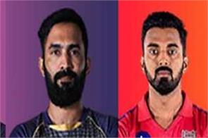 ipl 2020  kings xi punjab  csk  kolkata knight riders  rajasthan royals  match
