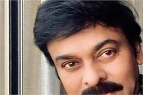 chiranjeevi tests positive for covid 19