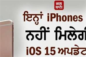 these apple iphone s will get ios 15 update