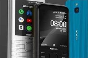 nokia 6300 4g and nokia 8000 4g launched know price and specifications