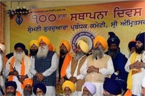 shiromani committee  centenary celebrations  foundation day