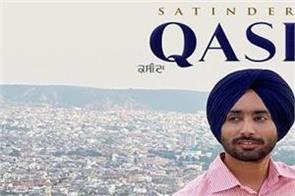 satinder sartaaj latest punjabi song   qaseeda   on trending