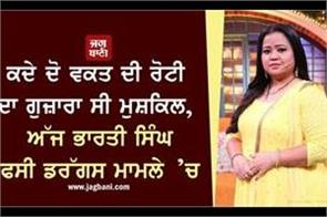 bharti singh struggle period and success journey