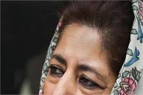mehbooba mufti daughter detained pdp