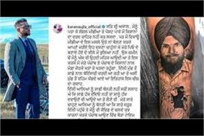 karan aujla support farmers by sharing this heart touching post