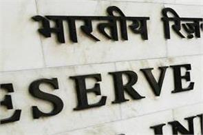 rbi issues new order regarding current account new rules december 15